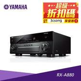 【超級折扣碼:3csong+24期0利率】山葉 YAMAHA RX-A880 環擴擴大機 7.2 聲道 公司貨