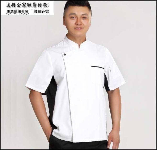 小熊居家夏裝透氣短袖廚師服 西餐廚房服裝衣服 餐飲制服 廚衣廚師工作服特價