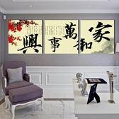 無框畫 家和萬事興無框畫 裝飾畫客廳現代 莎拉嘿幼