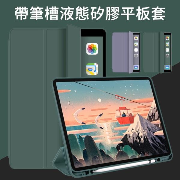 帶筆槽 液態保護套 iPad Pro11 2020 2021 保護套 三折支架 保護殼 全包 矽膠 翻蓋皮套