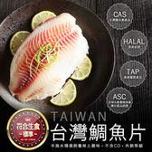 【屏聚美食】 特大-無CO外銷生食鯛魚清肉片8片免運組(150-200g/片)_購買第二件以上每件只要799元