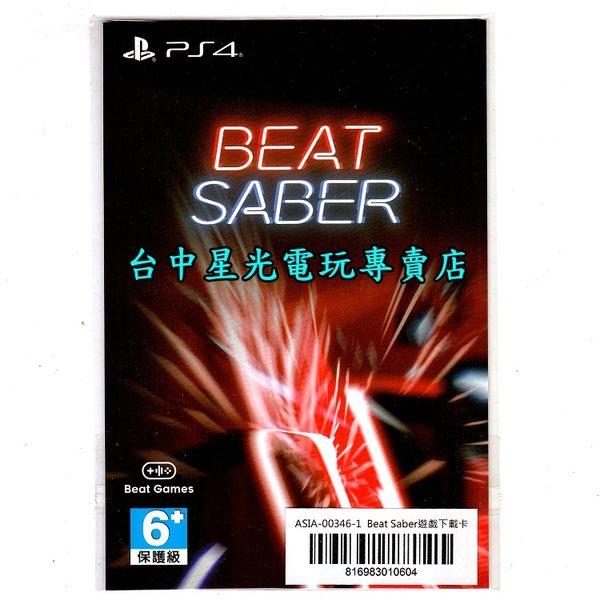 【PS4 遊戲下載卡】 BEAT SABER 英文版 數位版 星際大戰 節奏光劍【VR專用】台中星光電玩