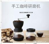 手搖磨豆機家用小型磨咖啡豆研磨機手動手磨咖啡機送密封罐可水洗 娜娜小屋