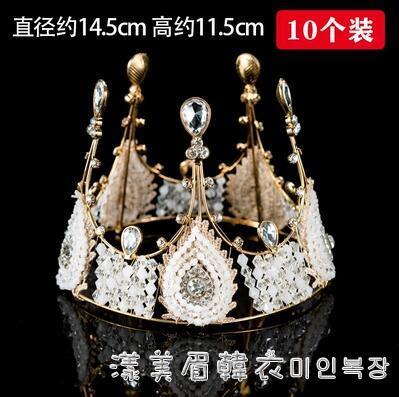 皇冠生日蛋糕裝飾擺件女王珍珠水晶滿天星海草女神網紅情人節頭飾 美眉新品