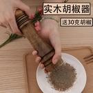 研磨器 復古實木胡椒研磨器胡椒粉花椒白黑胡椒研磨器牛排意面手動調味瓶 晶彩 晶彩