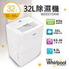 超下殺【惠而浦Whirlpool】32L除濕機 WDEE70AW(能源效率2級)
