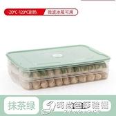 餃子盒凍餃子家用冰箱速凍水餃盒餛飩專用雞蛋保鮮收納盒多層托盤 時尚