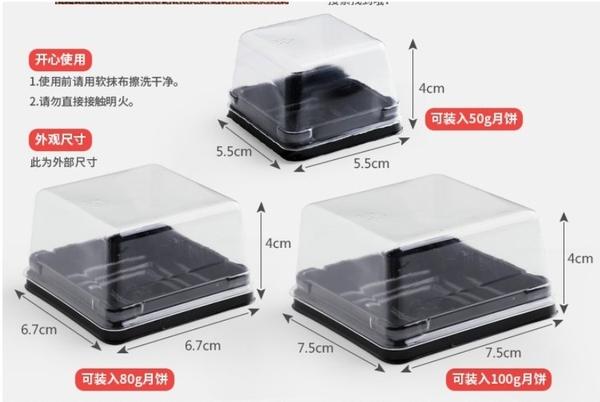50±2入 50g 80g 100g金/黑色(厚)【S029】吸塑透明蓋蛋黃酥包裝盒 月餅盒獨立包裝盒 吸塑盒天地盒