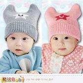 嬰兒保暖毛線帽 魔法Baby