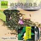 《免運》【阿華師茶業】油切冷泡綠茶(70gx6入/家庭裝)