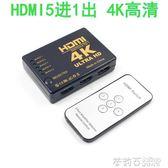 HDMI切換器五進一出高清電腦5進1出視頻分配器顯示器4k*2k 茱莉亞嚴選