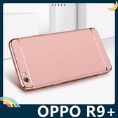 OPPO R9 Plus 電鍍三合一保護套 PC硬殼 三件式組合 舒適手感 超薄全包款 手機套 手機殼 外殼 歐珀