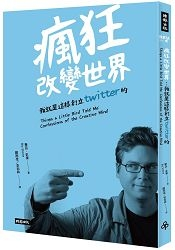 瘋狂改變世界:我就是這樣創立Twitter的!