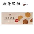 【微曼纖餅】杏仁口味(6包/盒)