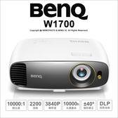 贈高級HDMI★24期免運★加價送布幕 BenQ W1700 4K HDR10 色準三坪機【薪創數位】