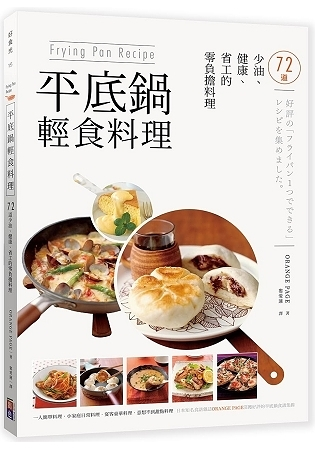 Frying Pan Recipe  平底鍋輕食料理 72道少油、健康、省工的零