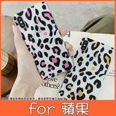 蘋果 iPhoneX iPhone8 Plus iPhone7 Plus 彩色豹紋 手機殼 全包邊 軟殼 保護殼
