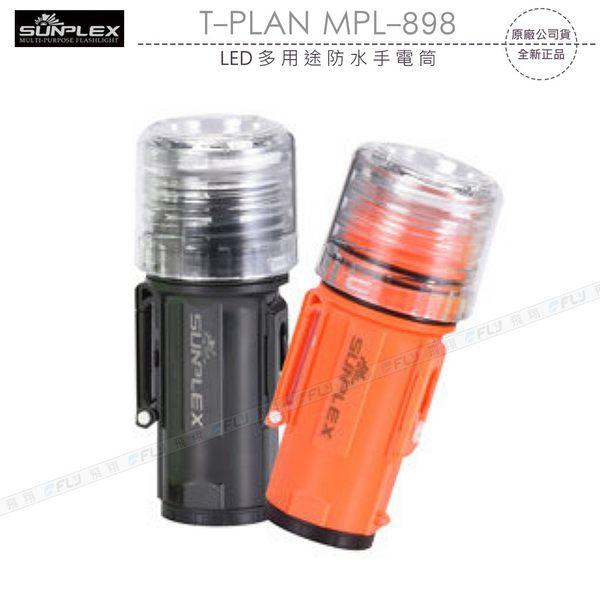 《飛翔3C》SUNPLEX T-PLAN MPL-898 LED 多用途防水手電筒│公司貨│登山露營潛水 IPX8
