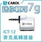 【CAROL】iCT-12麥克風連接器