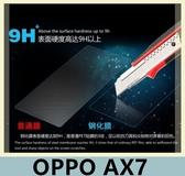 OPPO AX7 (6.2吋) 鋼化玻璃膜 螢幕保護貼 0.26mm鋼化膜 2.5D弧度 9H硬度