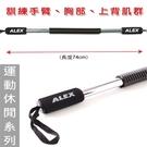 【ALEX】雙簧握力棒B-24