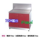 【fami】不鏽鋼廚具 分件式流理台 72CM 二門 爐台 歡迎來電洽詢 (運費另計) 限中彰投