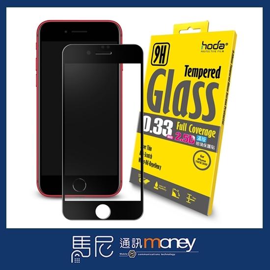 hoda 2.5D高透光滿版9H鋼化玻璃貼/Apple iPhone 7/8/SE 2020 4.7吋/保護貼/高透光【馬尼】