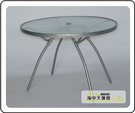 {{ 海中天休閒傢俱廣場 }} G-52 戶外時尚 鋁合金桌椅系列 60-6 106cm玻璃圓桌