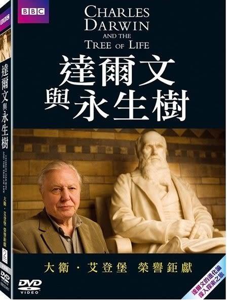 達爾文與永生樹 DVD 紀錄影片 BBC精選集 大衛艾登堡 自然學家 物種進化 (購潮8)