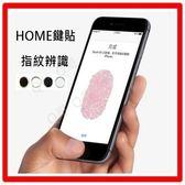 [Q哥] iPhone 按鍵貼Home鍵貼【靈敏指紋辨識貼】B02 按鍵貼 玻璃貼i8 7 5s 6 6+ Plus Air 2 Mini