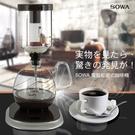 SOWA 虹吸式咖啡機-SCO-KYR0...