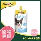 GIMBORN 德國竣寶貓專用牛奶 200ml/包【TQ MART】