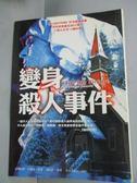【書寶二手書T7/一般小說_JJM】變身殺人事件_趙伏柱, 道格拉斯