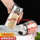 2個裝 旋轉多孔撒料玻璃瓶調料盒廚房用品調料罐子【櫻田川島】