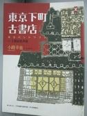 【書寶二手書T1/翻譯小說_LAO】東京下町古書店1-搖滾愛書魂_小路幸也