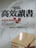【書寶二手書T3/進修考試_AHM】高效讀書:做個快樂的讀書人_王擎天