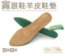 ○糊塗鞋匠○ 優質鞋材 C181 高跟鞋羊皮鞋墊 吸汗透氣 手工縫製 柔軟舒適