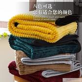 毛毯珊瑚絨加厚冬季小毯子毛巾被子法蘭絨保暖床單人辦公室午睡毯 牛轉好運到