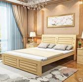 簡約床 松木床现代简约1.2m1.5米1.8米床实木双人床主卧单人床原木经济型  非凡小鋪 igo