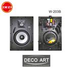 DECO ART W-203B 嵌入式喇叭 單支 (含箱體) 公司貨