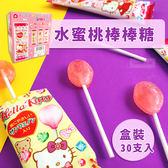 日本 Pine HELLO KITTY 水蜜桃棒棒糖 (盒裝6g*30入) 水果 糖果 棒棒糖 凱蒂貓 零食 [LOVEME樂米]