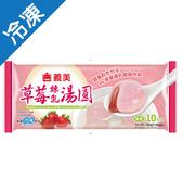 義美草莓煉乳湯圓200G/包【愛買冷凍】