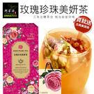 《貴婦級雙茶包》【阿華師】玫瑰珍珠美妍茶(18入/盒)