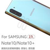 Note10 / Note10+ SAMSUNG三星 超薄 0.2mm 9H硬度 鋼化 鏡頭貼 鏡頭保護膜 透明玻璃貼 2入
