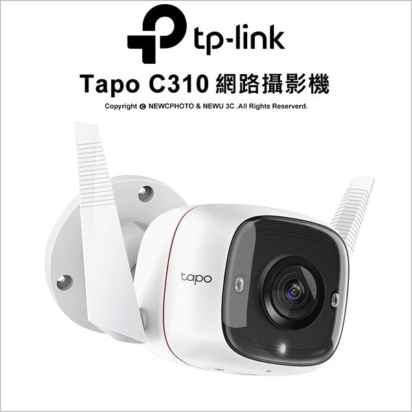 門市展示中 TP-LINK Tapo C310 3MP無線網路攝影機 IP66防水防塵 夜視30M 雙向語音【可刷卡】薪創數位