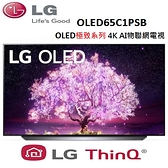 LG樂金 65型 4K OLED 語音物聯網電視 OLED65C1PSB