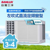 贈樂扣平煎鍋3入組【台灣三洋】3-4坪左吹式110V電壓定頻窗型冷氣/SA-L221FE (含基本安裝/6期0利率)