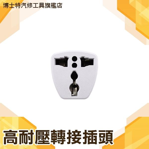 《博士特汽修》 中國/歐規/澳規轉台灣規格 旅行必備 萬用轉換插頭插座  plug 高耐壓轉接插頭