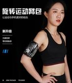 運動臂包 跑步手機臂包運動手機臂套手臂手腕胳膊綁帶男士女款通用健身臂袋