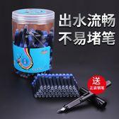 200支鋼筆墨囊墨膽墨水 筆囊3.4mm徑通用桶裝芯學生用可替換藍黑